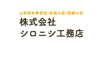 山形県知事認定/技能の匠/熟練の匠 株式会社シロニシ工務店
